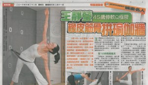 2013Mar 22 蘋果日報C10-王靜瑩w瑜珈牆